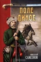 Николай Самсонов - Поле дикое