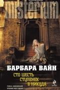 Барбара Вайн - Сто шесть ступенек в никуда