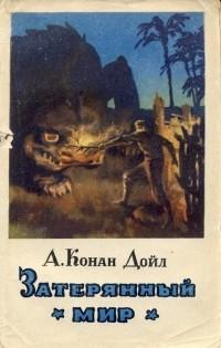 А. Конан Дойл - Затерянный мир