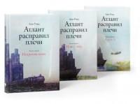 Айн Рэнд - Атлант расправил плечи (комплект из 3 книг)