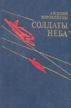 Арсений Васильевич Ворожейкин - Солдаты неба