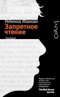 Ребекка Маккаи - Запретное чтение