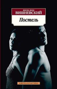 Януш Леон Вишневский - Постель (сборник)
