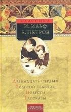 классика семейные истории рассказы
