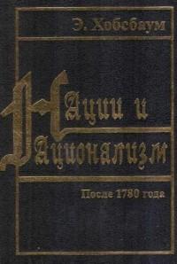 Эрик Хобсбаум - Нации и национализм после 1780 года