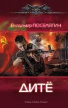 Владимир Поселягин - Дитё