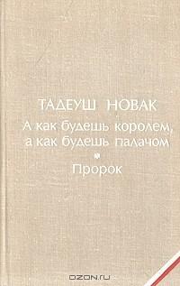 Тадеуш Новак - А как будешь королем, а как будешь палачом. Пророк (сборник)