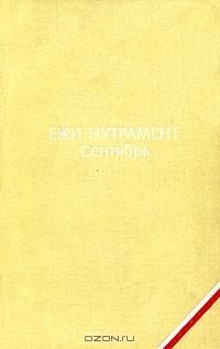 Ежи Путрамент - Сентябрь