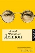 Давид Фонкинос - Леннон