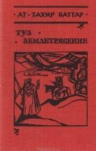 Ат-Тахир Ваттар - Туз. Землетрясение. Романы