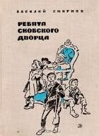 Василий Смирнов - Ребята Скобского дворца