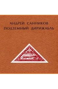 Андрей Санников - Подземный дирижабль