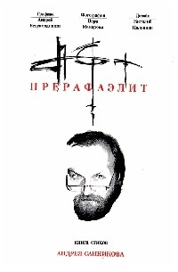 Андрей Санников - Прерафаэлит