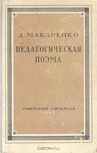 А. Макаренко - Педагогическая поэма