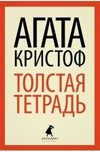 Агата Кристоф - Толстая тетрадь (сборник)