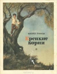 Хазрет Панеш - Крепкие корни (сборник)