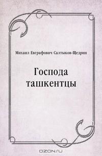 Михаил Салтыков-Щедрин - Господа ташкентцы