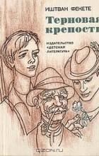 Иштван Фекете - Терновая крепость