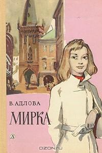 Вера Адлова - Мирка