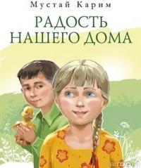 Мустай Карим - Радость нашего дома (сборник)