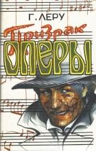 Г. Леру - Призрак оперы