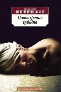 Януш Лион Вишневский - Повторение судьбы
