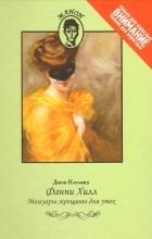 Джон Клеланд - Фанни Хилл. Мемуары женщины для утех