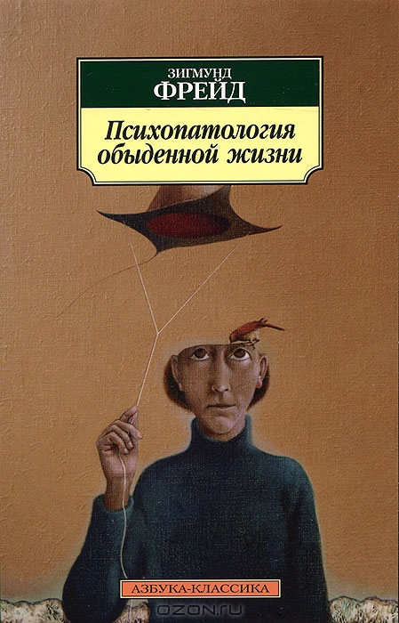 Психопатология фото