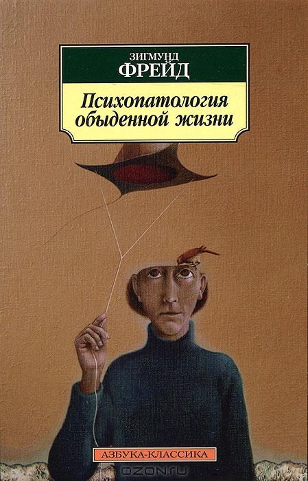 Психопатология