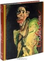 М. Ю. Герман - Хаим Сутин (подарочное издание)