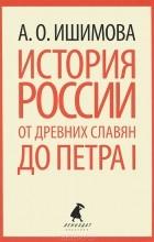 А. О. Ишимова - История России от древних славян до Петра I