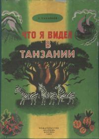 Святослав Сахарнов - Что я видел в Танзании