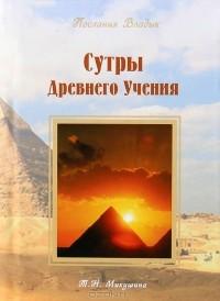 Татьяна Микушина - Сутры Древнего Учения