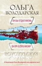 Ольга Володарская - Он бы отдал жизнь