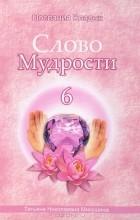 Татьяна Микушина - Слово Мудрости - 6