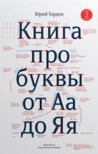Юрий Гордон - Книга про буквы от Аа до Яя