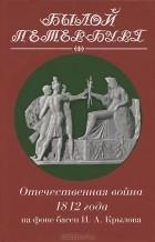 М. А. Гордин - Отечественная война 1812 года на фоне басен И. А. Крылова