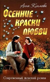 Анна Климова - Осенние краски любви