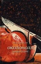 Натан Дубовицкий - Околоноля