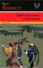 Курт Воннегут - Добро пожаловать в обезьянник. Рассказы (сборник)