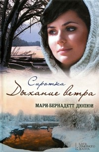 Мари-Бернадетт Дюпюи - Сиротка. Дыхание ветра