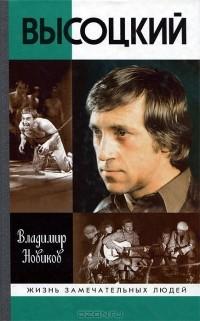 Владимир Новиков - Высоцкий