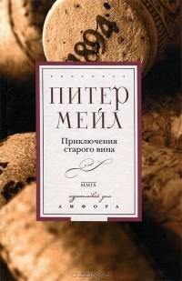 Питер Мейл - Приключения старого вина