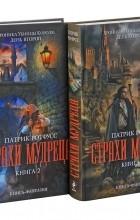 Патрик Ротфусс - Страхи мудреца (комплект из 2 книг) (сборник)