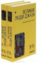 Кирилл Мошков - Великие люди джаза (комплект из 2 книг)