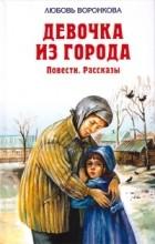 Любовь Воронкова - Девочка из города: Повести, рассказы (сборник)