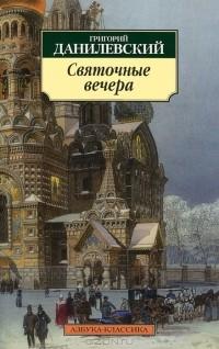 Григорий Данилевский - Святочные вечера (сборник)