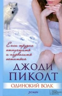 Джоди Пиколт - Одинокий волк