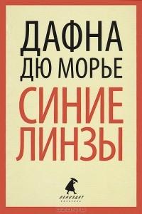Дафна дю Морье - Синие линзы (сборник)