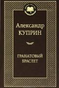 Александр Куприн - Гранатовый браслет. Повести